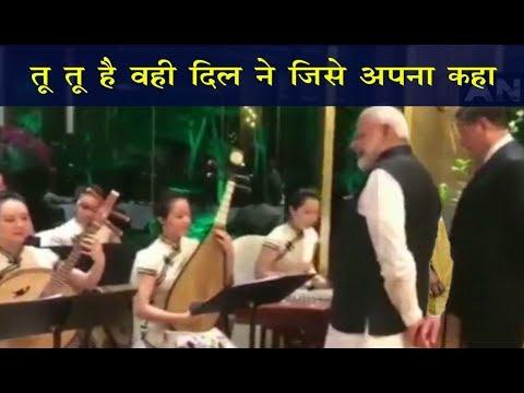 PM Modi enjoying song 'Tu, tu hai wahi dil ne jise apna kaha,' in China