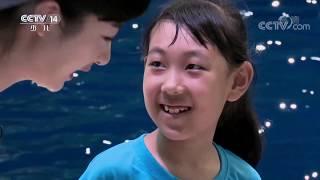 《快乐体验》 20190912 奇幻海洋|CCTV少儿