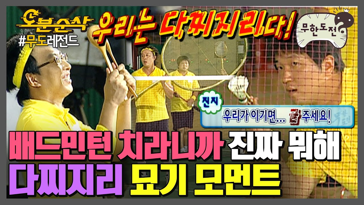 올림픽이니까 다찌지리와 리남매 묘기 모먼트🏸   무한도전⏱오분순삭 MBC080906방송