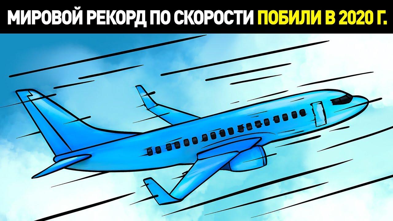 Мировой рекорд по скорости для пассажирского самолета установили в 2020 г.