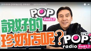 2019-09-06【POP撞新聞】黃暐瀚談:「說好的珍奶店呢?」