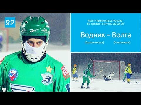 Матч «Водник» – «Волга». Прямой эфир РЕГИОНА 29
