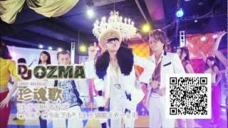 """http://dj-ozma.com/ 今作限りの3年振り電撃復活シングル!! """"時代と寝る..."""