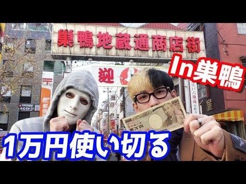 お年寄りの原宿・巣鴨で1万円使い切るまで帰れません!!!
