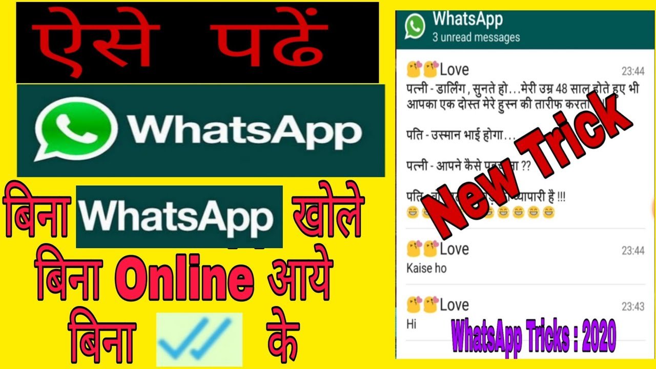 #WhatsappTricks 2020: Read whatsapp messages without ...