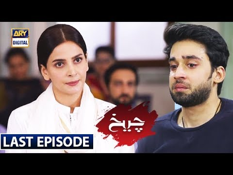 cheekh-last-episode-|-10th-august-2019-|-ary-digital-[subtitle-eng]