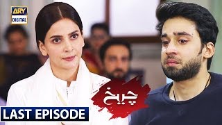 Cheekh Last Episode | 10th August 2019 | ARY Digital Drama