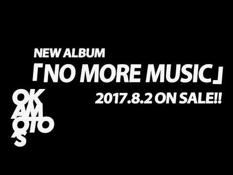 OKAMOTO'S 7th Album「NO MORE MUSIC」ティザー映像