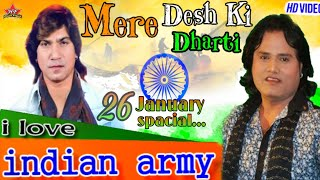 26 jan spacial -Mere Desh Ki Dharti -Vikram Thakor  -Jagdish Thakor -New HD Video Song 2019