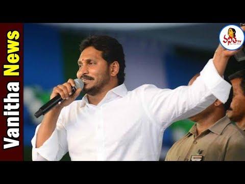 Ys Jagan Mohan Reddy Speech At BC Garjana Public Meeting At Eluru | Vanitha News | Vanitha TV