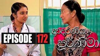 Adaraniya Purnima | Episode 172 ( ආදරණීය පූර්ණිමා ) Thumbnail