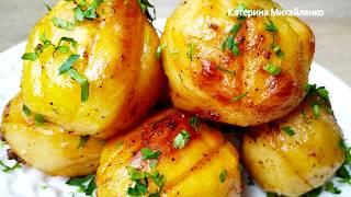 Изумительно Вкусный Картофель в Духовке! Хрустящий Снаружи - Мягкий Внутри!