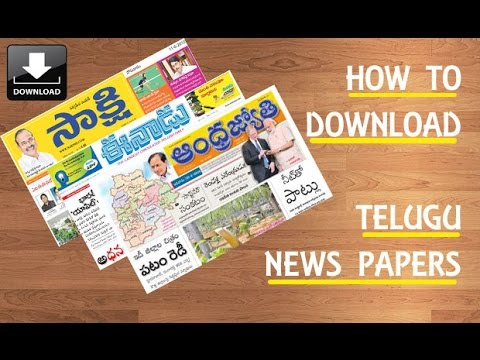 How to download telugu news papers | Enadu | Sakshi | Andrajyothi | Telugu news