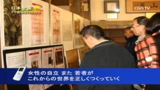 日本CGNTV 日本全国 Praise News 342編 - 静岡 御殿場の広岡浅子展 (大...