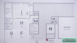 館内案内(都立多摩図書館バーチャルナビ3)