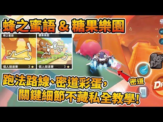 【小草Yue】兩張新圖『蜂之蜜語、糖果樂園』氮氣延續關鍵細節、特殊路線跑法全教學!【極速領域】