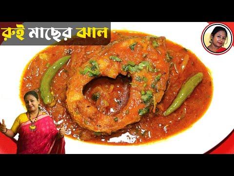 Rui Macher Jhal – Spicy Delicious Authentic Bengali Fish Curry Recipe