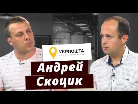 Как работает маркетинг Укрпочты? Андрей Скоцик