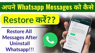 How to Restore Whatsapp Messages!!! After Uninstall Whatsapp
