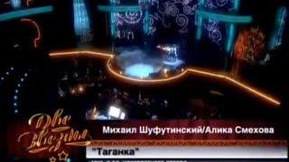 Михаил Шуфутинский и Алика Смехова - Таганка (2)