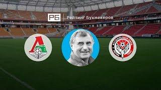 Прогноз Анатолия Бышовца: «Локомотив» — «Амкар»