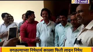 महाराष्ट्र शासनाने सातवा वेतन आयोगातून नगरपरिषद कर्मचाऱ्यांना वगळल्याच्या