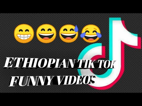 የ tik tok አስቂኝ ቪዲዮ | new ethiopian tiktok funny video