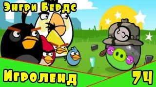 Мультик Игра для детей Энгри Бердс. Прохождение игры Angry Birds [74] серия