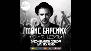 Макс Барских - Хочу Танцевать (Dj Ozeroff & Dj Sky Radio Edit)