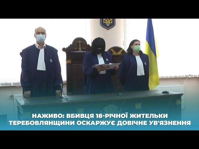 Наживо: Вбивця 18-річної жительки Теребовлянщини оскаржує довічне ув'язнення