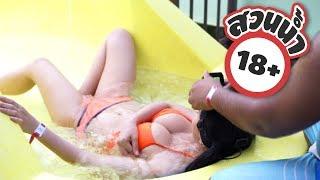 สวนน้ำเด็ก - สวนน้ำผู้ใหญ่ ตรงไหนเสียวกว่ากัน??  (18+)