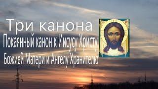 Три канона Покаянный канон к Иисусу Христу, Божией Матери и Ангелу Хранителю