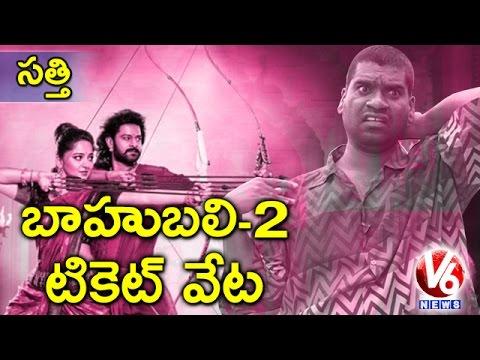 Bithiri Sathi Satire On Baahubali 2 Movie Combo Tickets | Teenmaar News | V6 News