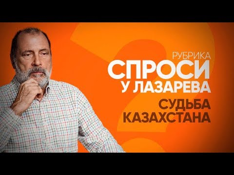 Что ждет Казахстан?