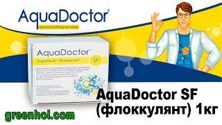 Флокулянт для бассейна AquaDoctor SF 1 кг - Обзор.Инструкция