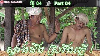 Khmer Comedy – Part 04 ស្វាងដឹង ស្រវឹងភ្លើ! ▶ កំប្លែង Neay Krim bayon tv khmer funny videos 2017