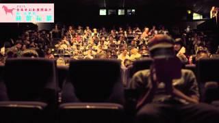 《醉‧生夢死》2015金馬奇幻影展秒殺開幕片暨電影首映-放映前