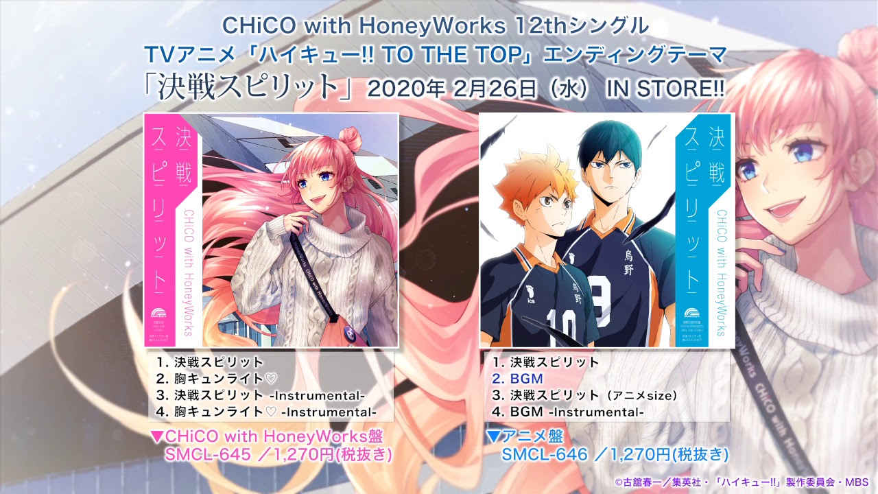 CHiCO with HoneyWorks 12thシングル「決戦スピリット」クロスフェード