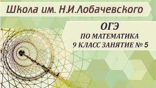ОГЭ по математике 9 класс  Занятие 5 Тема 2  Функции и графики