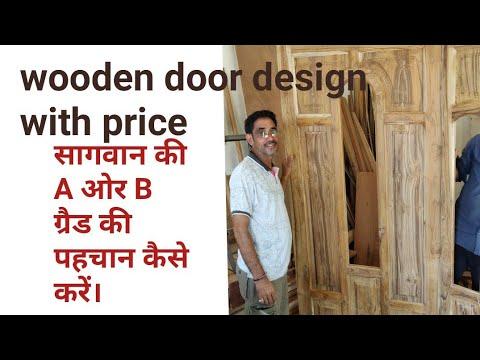 7×3 5 Wooden door price and information/ दरवाजे की डिज़ाइन ओर रेट