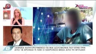 Ο Κυριάκος Μπαμπασίδης στην Τατιάνα Στεφανίδου για τον κατηγορούμενο που συνελήφθη μετά 18 χρόνια
