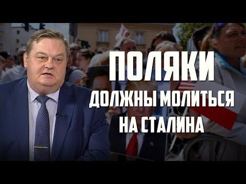 Евгений Спицын. 'Поляки