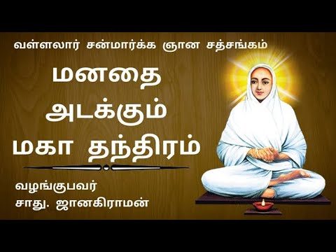 Arutperunjothi vallalar satsang (Tamil) How to control our m