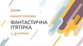Розіграш подарунків у межах конкурсу «Фантастична п'ятірка» (серпень 2019)