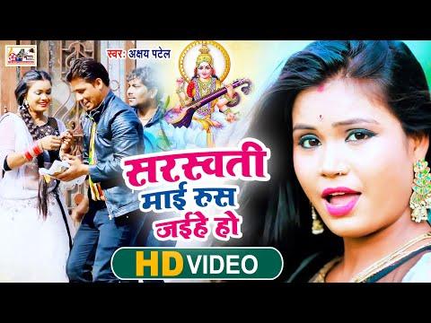 सरस्वती-माई-रूस-जइहें-हो_सरस्वती-पूजा-वीडियो-गीत--2021--#akshay-patel---saraswati-mai-rus-jaihe-ho