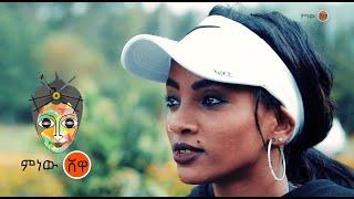 에티오피아 음악 : Alex (Yene Tsehay) Alex (Yene Tsehay)-New Ethiopian Music 2021 (Official Video)