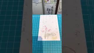 熊本 仏壇店 南区 日吉 おくやみ 絵手紙 thumbnail
