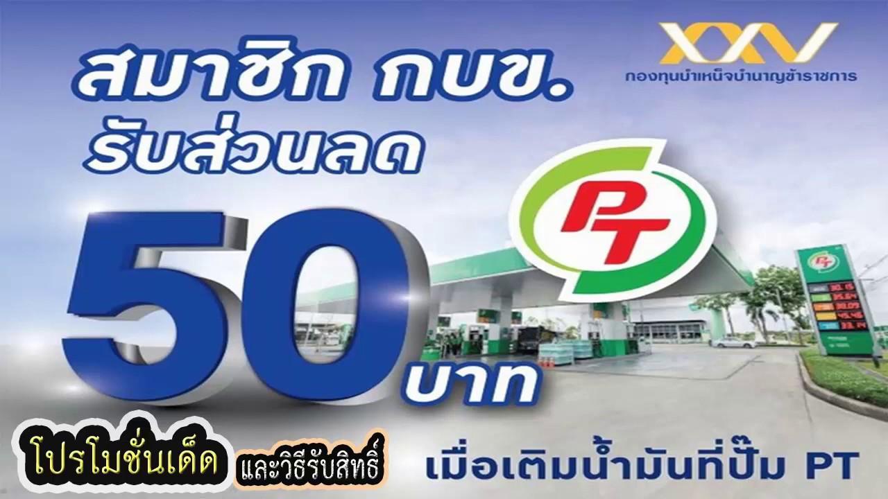 สมาชิก กบข. รับส่วนลด 50 บาท/ใบเสร็จ เมื่อเติมน้ำมัน PT ไม่จำกัดสิทธิ์และยอดขั้นต่ำ(วันนี้-30 กย.63)