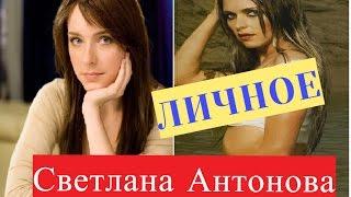 Светлана Антонова НЕ ПАРА