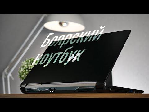 Играй на ультрах без проблем! Обзор геймерского ноутбука Dream Machines G1660Ti-15UA21